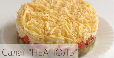 """Слоеный салат с сыром и баклажанами """"Неаполь"""""""